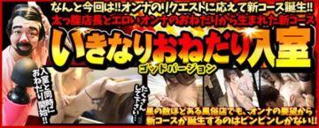 http://ikebukuro-binbin.com/event/god/